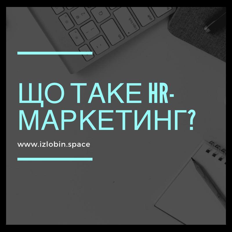 Що таке HR-маркетинг і навіщо HR-у маркетинг?