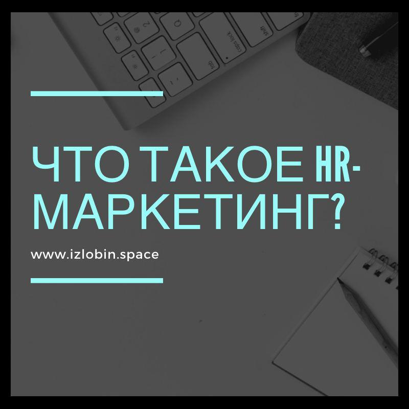Что такое HR-маркетинг и зачем HR-у маркетинг?