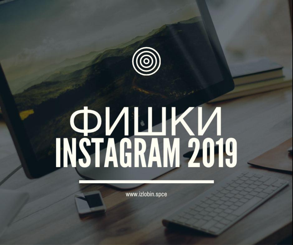 Тренинг-интенсив «Фишки Instagram 2019 c Ильей Злобиным»