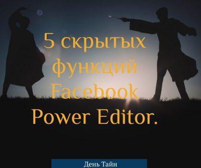 5 скрытых функций Power Editor